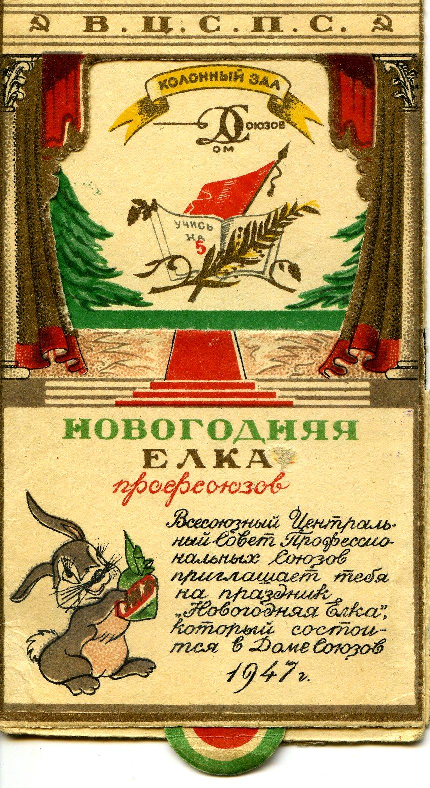 ВЦСПС 1947002.jpg