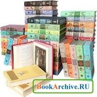 Книга Библиотека мировой литературы для детей (24 книги)