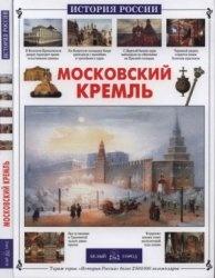 Книга Московский Кремль (История России)