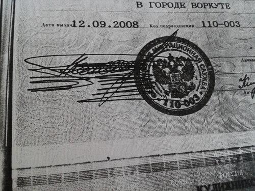 Роспись начальника паспортного стола