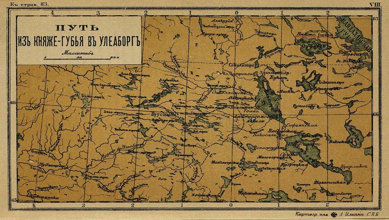 Путь из Княжегубья в Улеаборг,1899