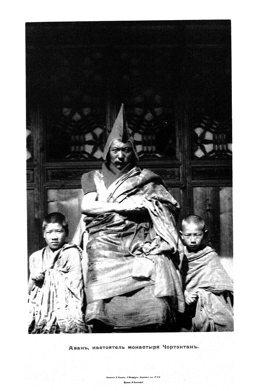 21. Аван, настоятель монастыря Чортэнтан