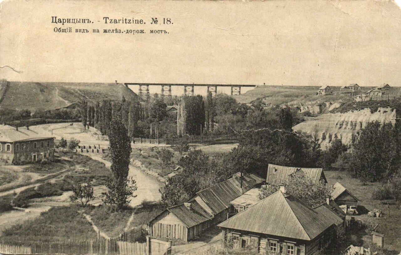 Общий вид на железно-дорожный мост