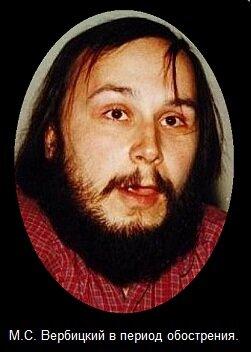 М.С. Вербицкий, владелец Тифаретника, в период обострения психической болезни.