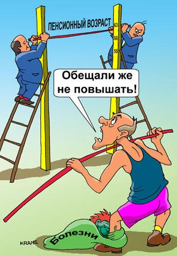 Чиновники поднимают планку пенсионного возраста. Среднестатистический российский пенсионер не сможет преодолеть такую высоту, дожить до пенсионного возраста.