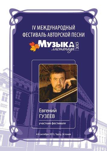 diplomy-uchastniky_Page_11.jpg