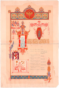Программа придворного музыкантского хора 19 мая 1896 в честь коронации императора Николая II и императрицы Александры Федоровны в Москве.
