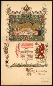 Меню ужина на бале у московского генерала-губернатора 20 мая 1896 г., на торжествах коронации Николая II - С оригинала художника В.М. Васнецова.