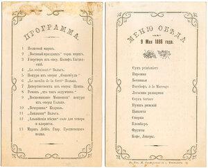 Меню обеда. 9 мая 1886 года.