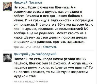 Хроники триффидов: О поддерживающих Еврорезню на Украине