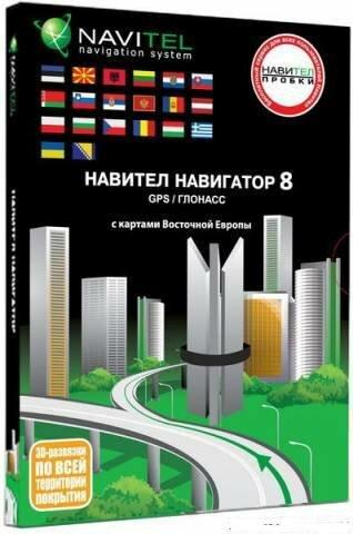 Навител Навигатор / Navitel Navigator 8.5.0.1191 (2013) Android