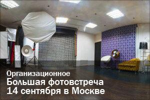 Большая фотовстреча в Москве