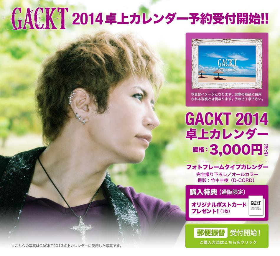 Gackt 2014 Calendar GACKT – 2014 Calenda...