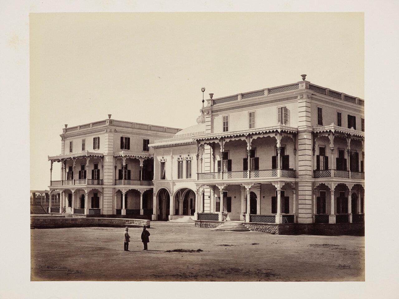 3 марта 1862. Дворец в Каире