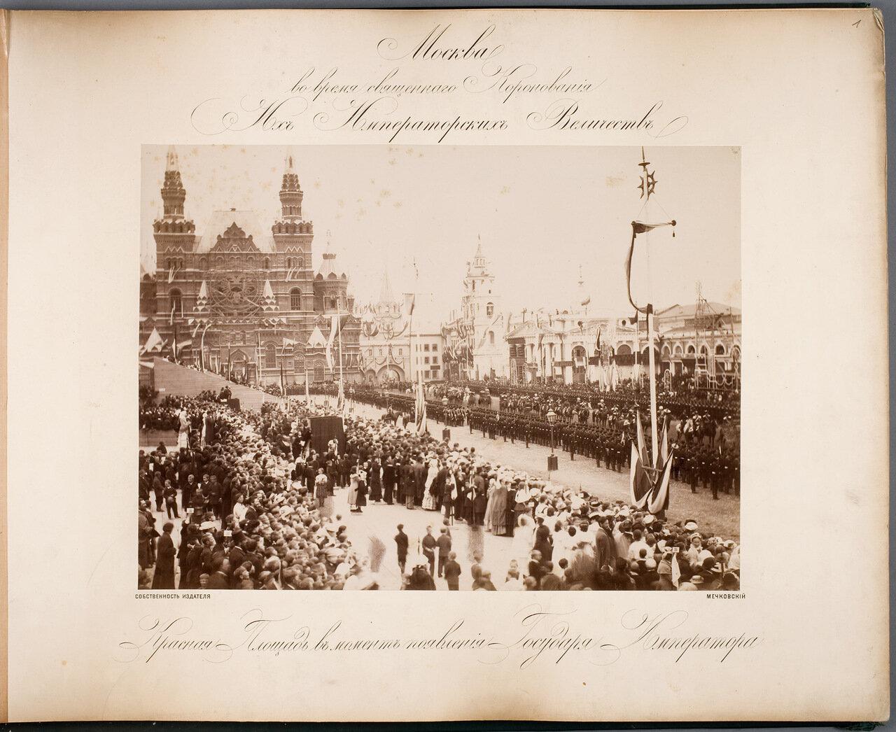 Красная площадь в момент появления Государя Императора