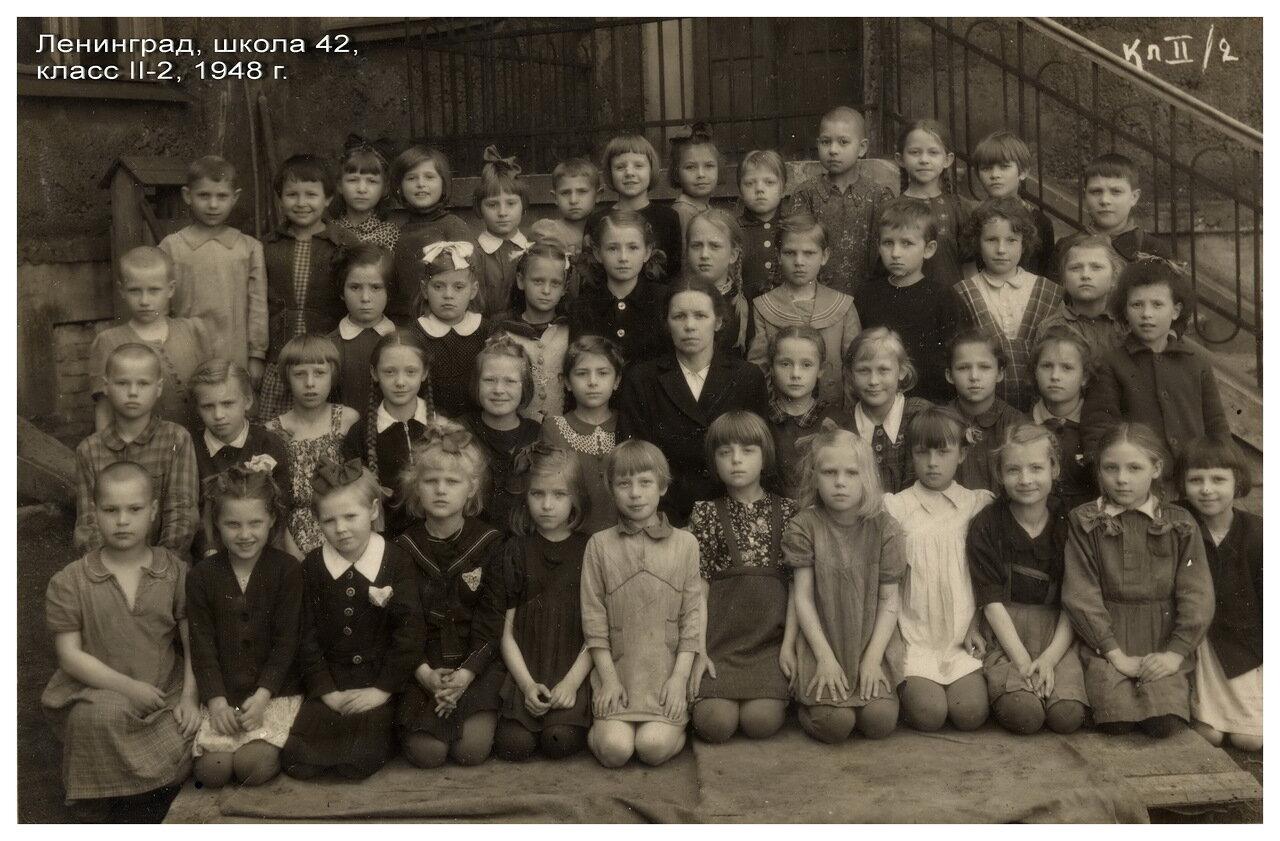 1948. Ленинград, школа № 42