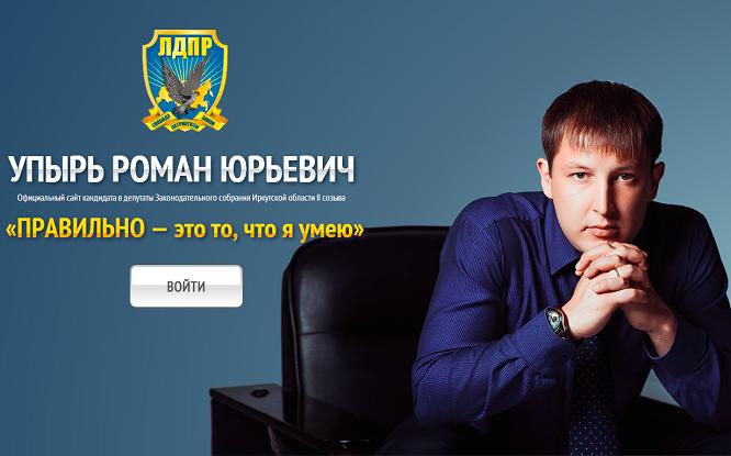 Сайт Упыря