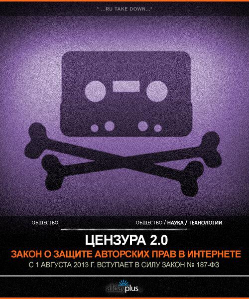 """""""Антипиратский закон"""". С 1 августа 2013-го года в России начинает работать еще один механизм цензуры в Интернете."""