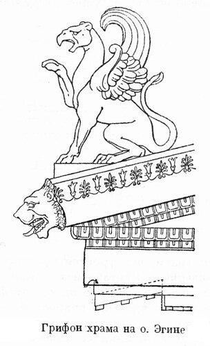 Храм на острове Эгине, грифон