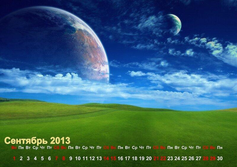 Календарь 2013  09