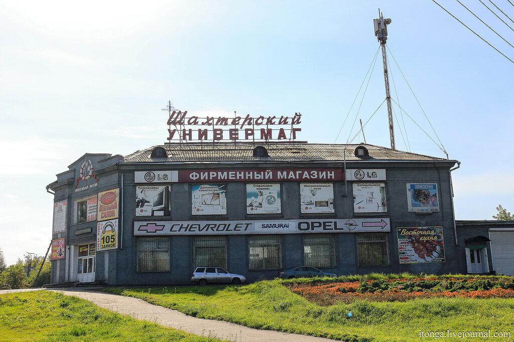 Проспект шахтёров, Прокопьевск