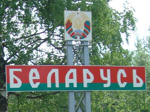 Отдых в Беларуссии: начало