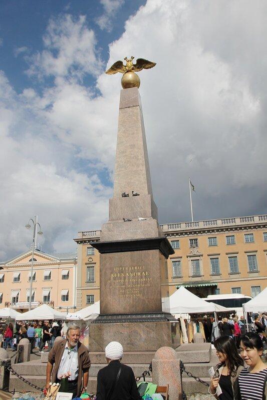 Хельсинки. Обелиск Императрицы (Keisarinnankivi)