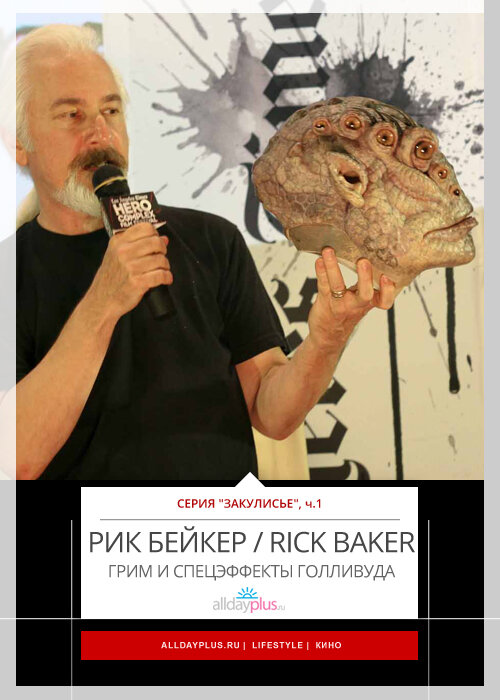 Rick Baker - Special Effects Makeup Artist. Рик Бейкер - грим и спецэффекты Голливуда