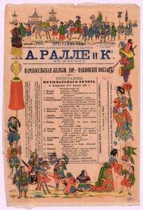 Павловский вокзал. 1891-08-11