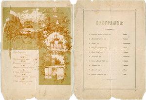 Меню обеда. 15 июля 1887 года.