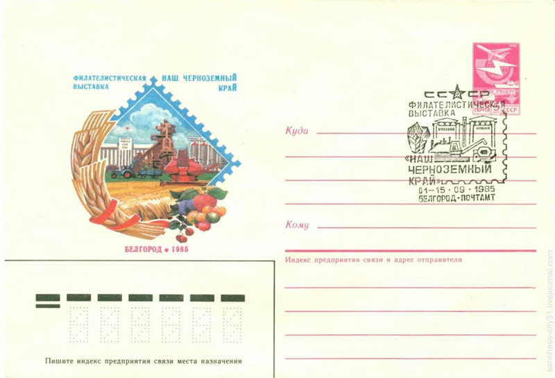 ХМК (265) 1985. Филвыставка «Наш черноземный край». Белгород. Худ. И. Филиппов. Спецгашение