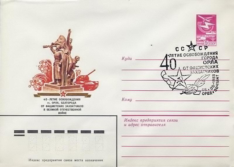 ХКМ (15957) 1982. 40-летие освобождения Орла, Белгорода от фашистских захватчиков. Худ. Ю. Бронфенбренер. Спецгашение.
