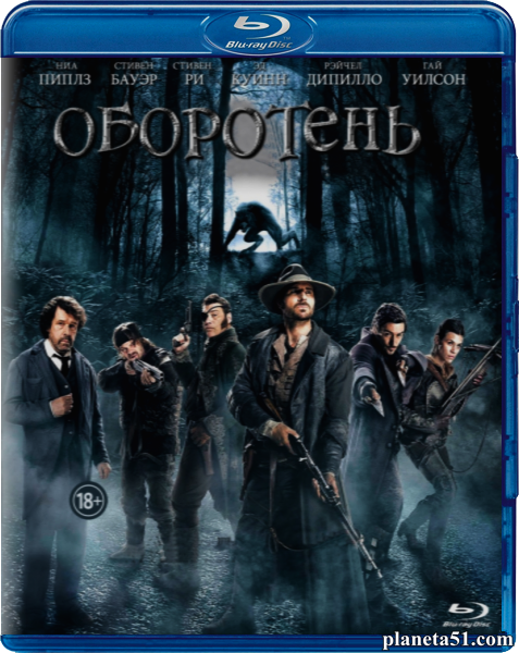Оборотень: Зверь среди нас / Werewolf: The Beast Among Us [UNRATED] (2012/HDRip)