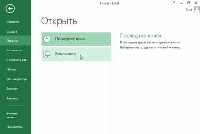 Как открыть документ Excel 2013