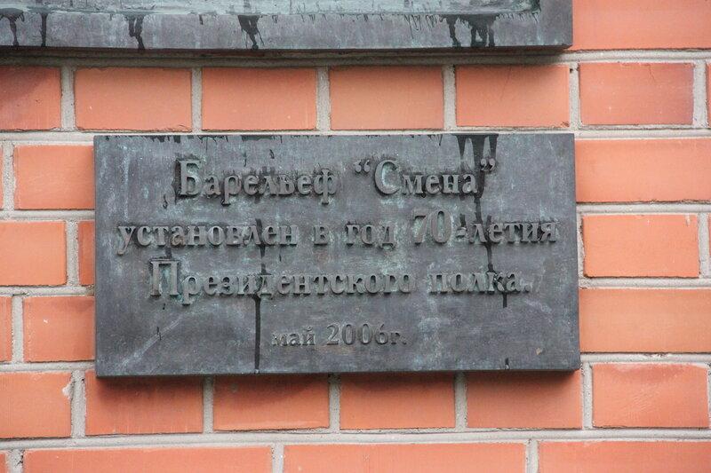 Доска, посвящённая 70-летию президентского полка