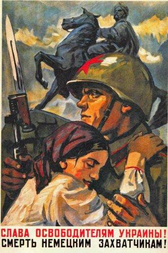 Слава освободителям Украины!