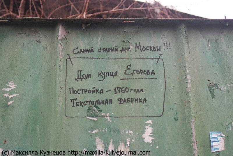 Самый старый дом Москвы