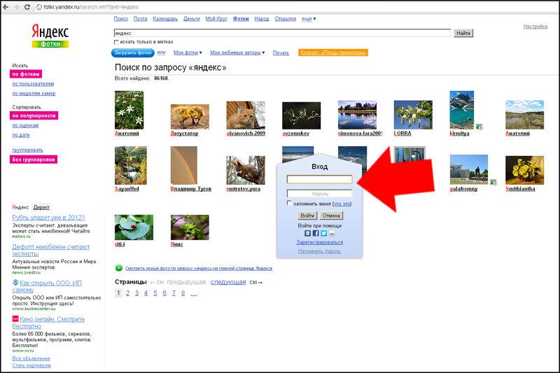 FAQ (Яндекс-фотки) FAQ (Яндекс-фотки) #1