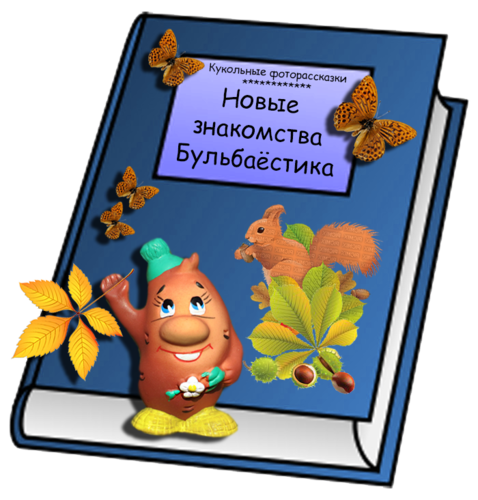 Новые знакомства Бульбаёстика. Бульбаёстик и Колючик.
