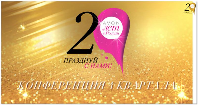 AVON 20 ЛЕТ В РОССИИ