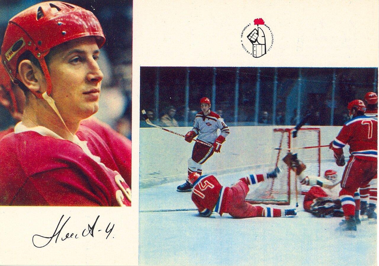 молодые открытки фотографии советская сборная по хоккею согласитесь, фотографиях, сделанных