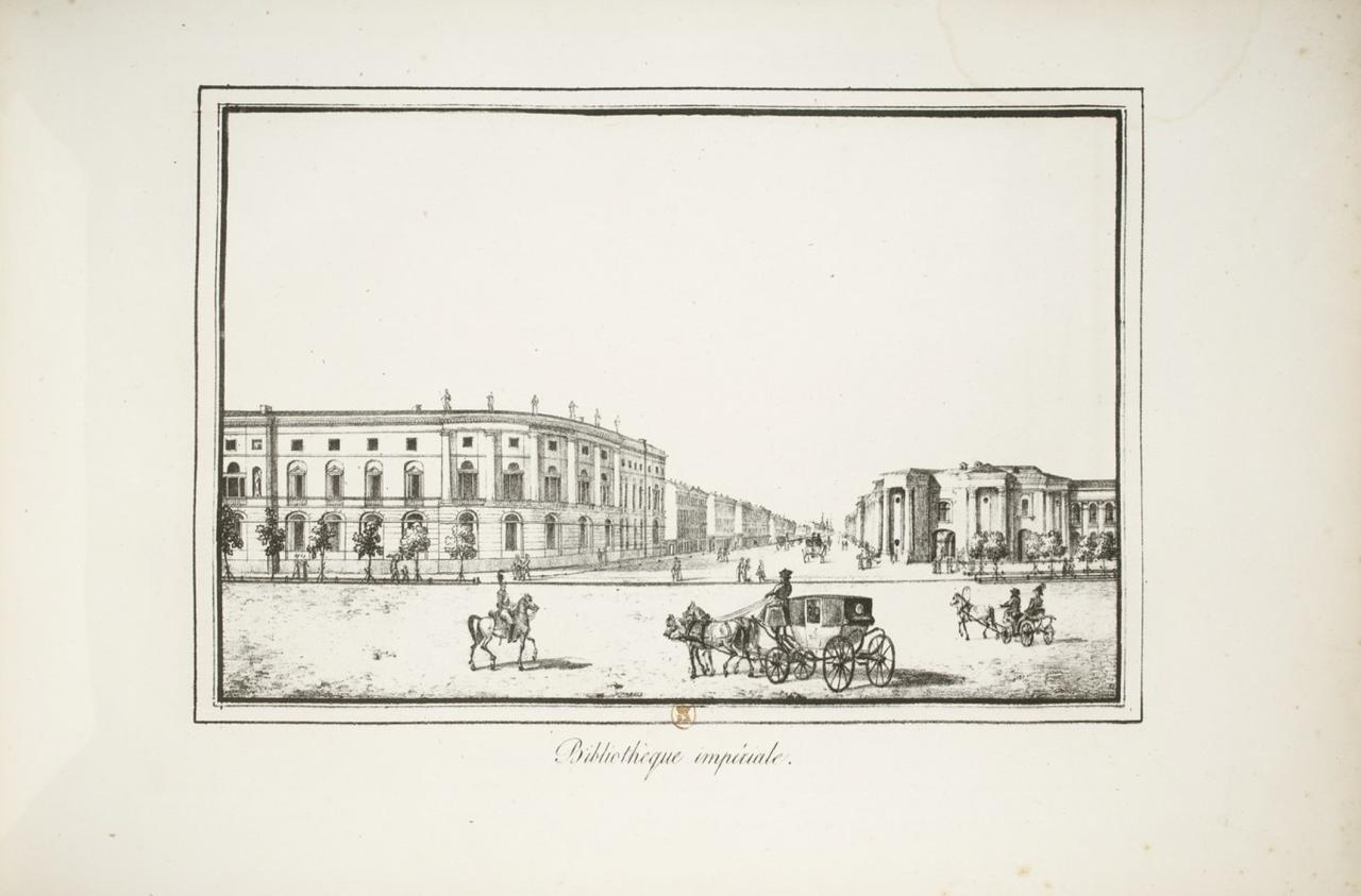 Императорская библиотека