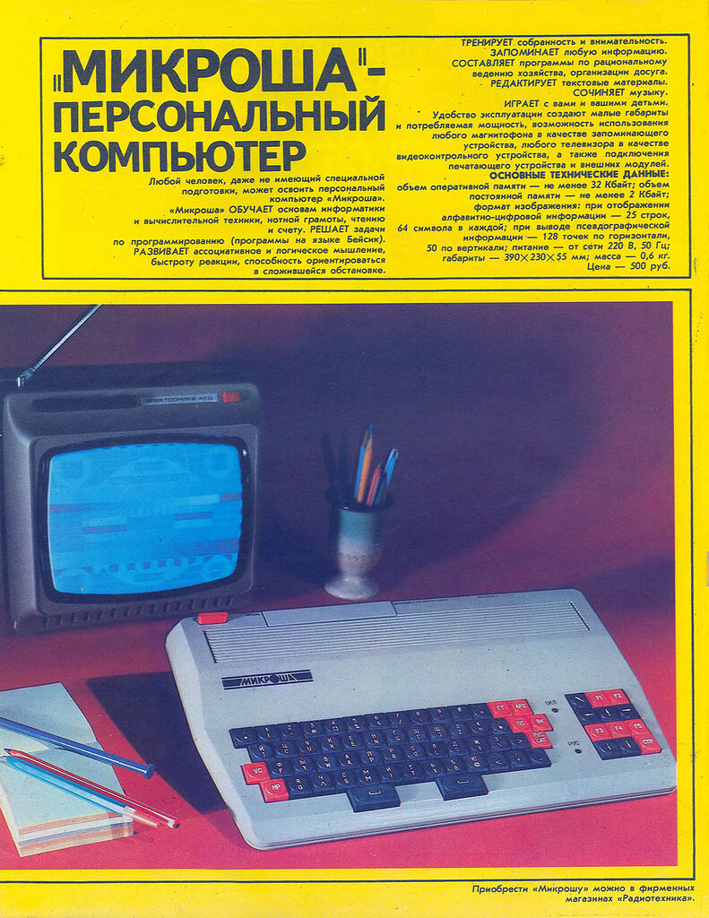 jurashz.livejournal.com, СССР, фото