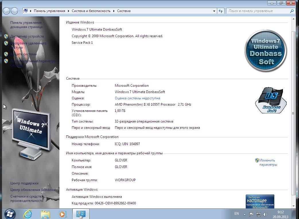 Windows 7 Sp1 Ultimate X32 скачать торрент