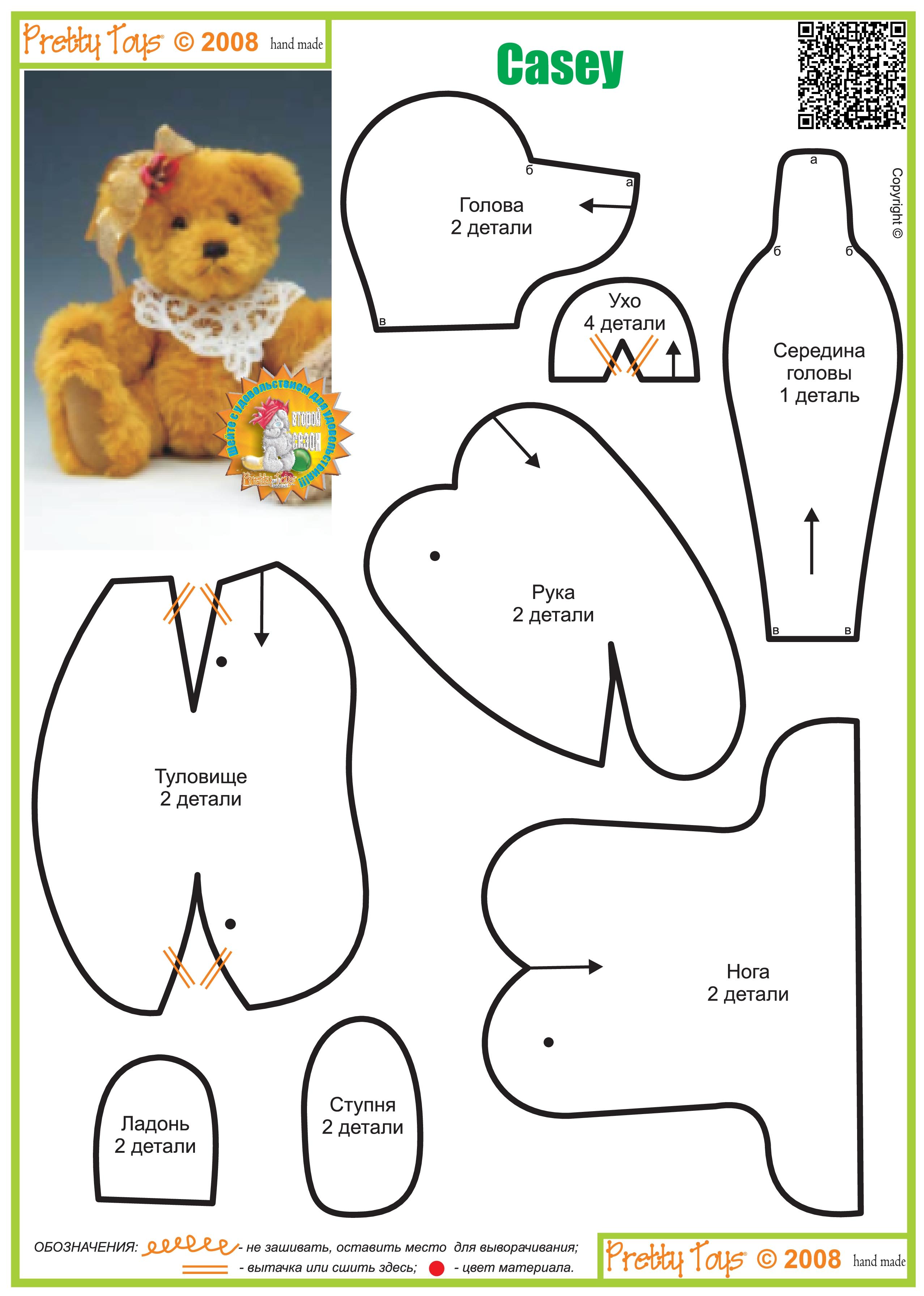 Выкройка мягкой игрушки из ткани своими руками