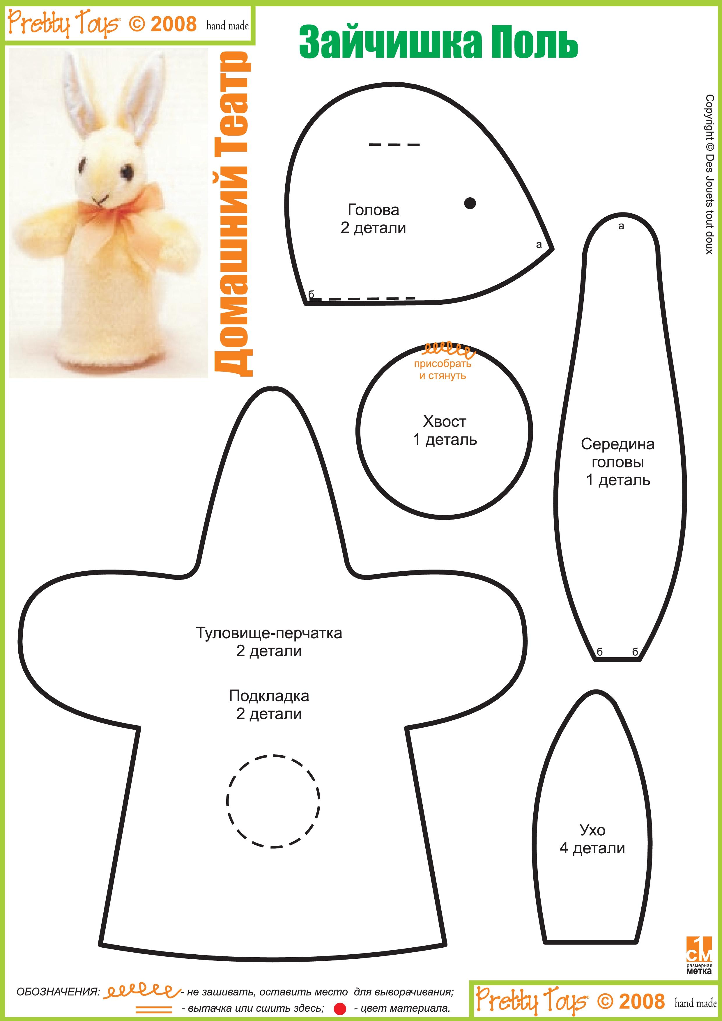 Как сшить для кукол перчатки