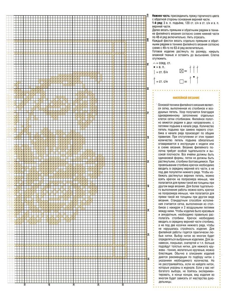 75 моделей в технике филейного вязания для. - Вязание крючком 11