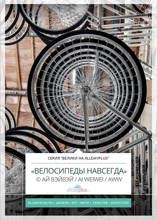 """Инсталляция """"Велосипеды навсегда""""/ Forever Bicycles. ©Ай Вэйвэй / Ai Weiwei. Серия """"Велики на alldayplus"""""""