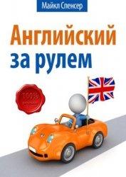 Книга Английский за рулём