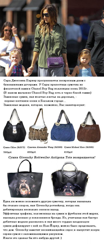 Замшевые сумки на jbags.ru